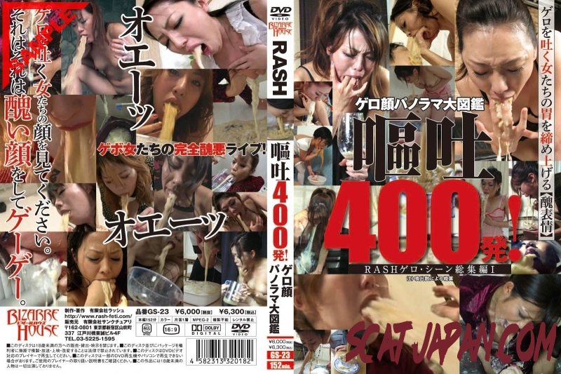 GS-23 嘔吐400発! ゲロ顔パノラマ大図鑑 ラッシュ アウトレット Force to Vomit (115.0637_GS-23) [2018 | 3.34 GB]