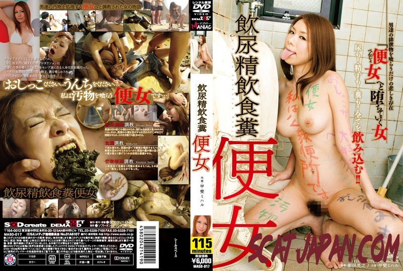 MASD-017 飲尿精飲食糞便女 新保英之 Piss Drinking Coprophagy MANIAC (095.0493_MASD-017) [2018 | 581 MB]