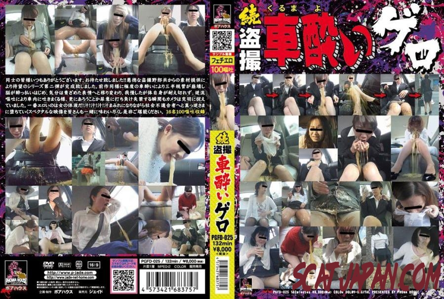 PGFD-025 Japanese girls vomiting in car vol2 (262.1811_PGFD-025) [2018 | 3.80 GB]