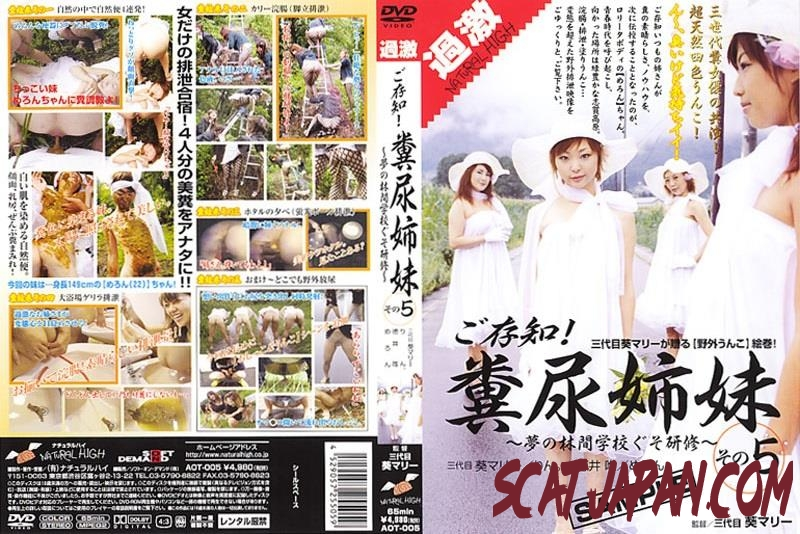 AOT-005 Sisters manure play with shit on outdoor (084.1443_AOT-05) [2018 | 672 MB]