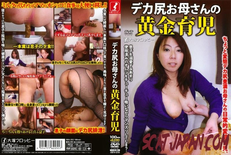 ODV-255 Mom and son perversion play with feces (103.1040_ODV-255) [2018 | 1.01 GB]