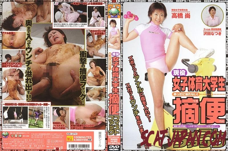 DVUMA-078 Scatology sex and dirty anal fisting with shit (032.0885_DVUMA-078) [2018 | 1.68 GB]