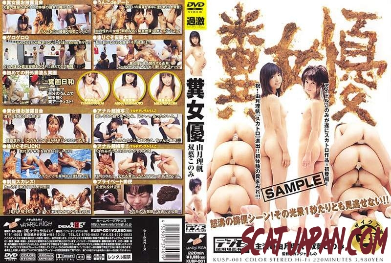 KUSP-001 Anna Kuramoto & Co Scatology, vomit and other perversion (121.0760_KUSP-001) [2018 | 3.03 GB]