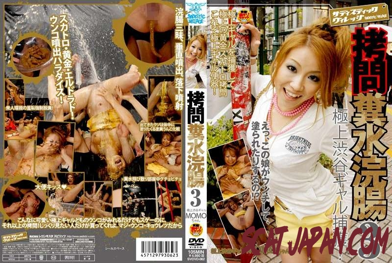 SVDVD-062 Another Shibuya gal shit and enema torture (006.0669_SVDVD-062) [2018 | 1.87 GB]