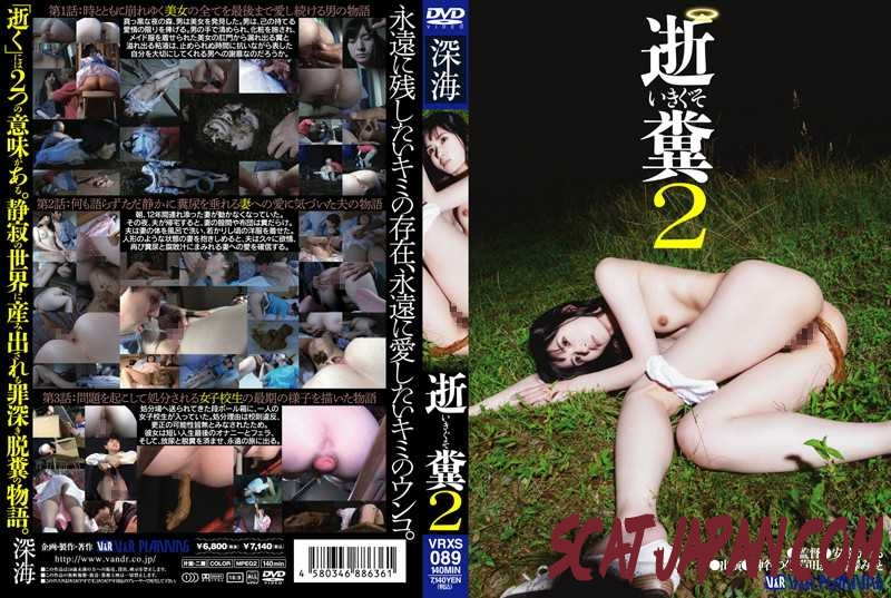 VRXS-089 Shitting and death in shit (021.0652_VRXS-089) [2018 | 937 MB]