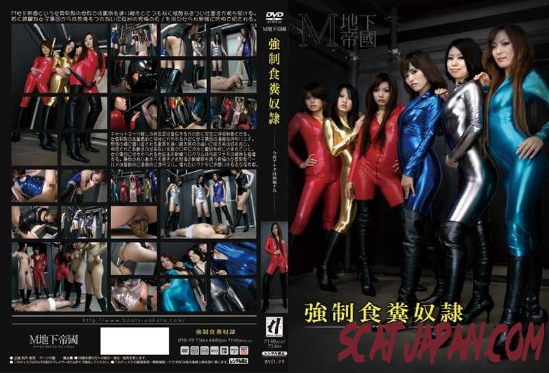 BYD-99 Mistresses in latex slave forced eat shit! (073.0593_BYD-99) [2018 | 408 MB]