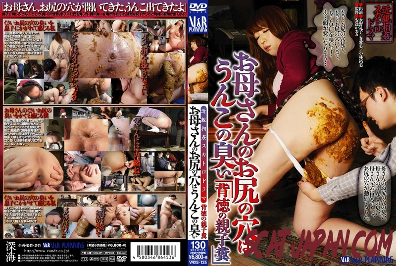 Video VRXS-125 Incest Scat drama mom ass hole of shit smell ...
