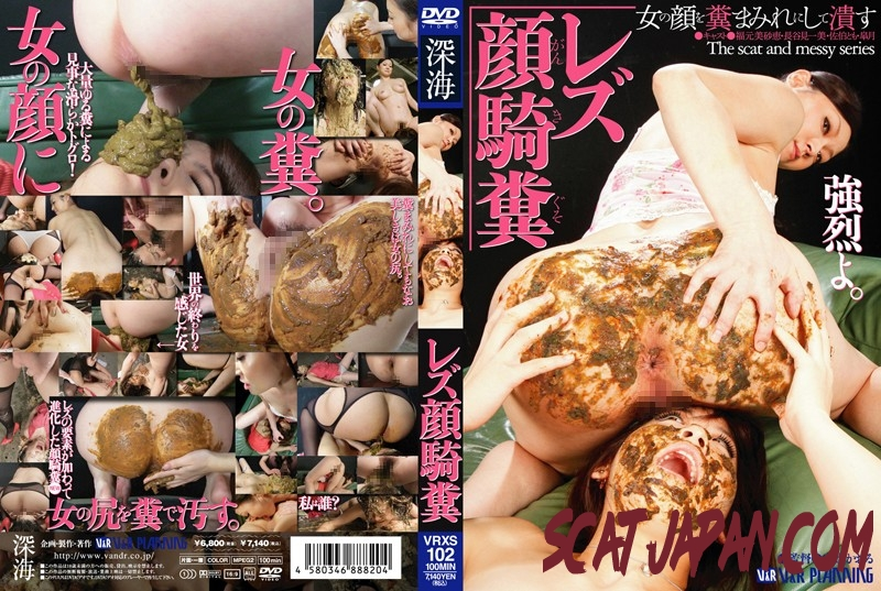 VRXS-102 Lezdom shit, piss and food face sitting (014.0421_VRXS-102) [2018 | 2.52 GB]