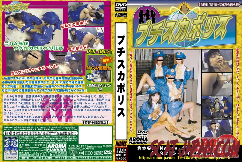 ARMD-117 Scat police girls with Anna Kuramoto (098.0316_ARMD-117) [2018 | 711 MB]