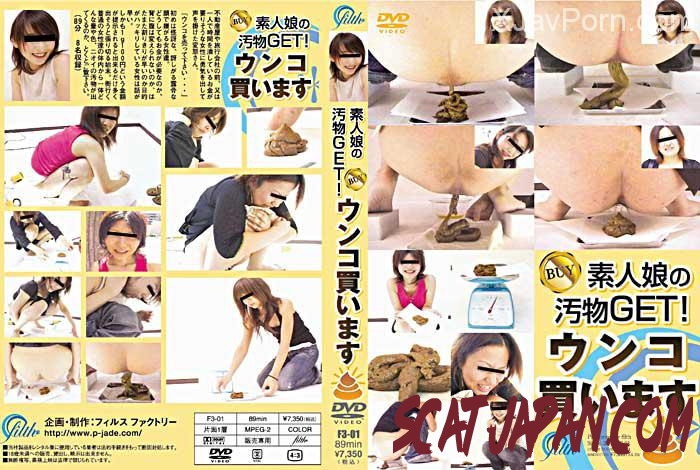[F3-01] 素人娘の汚物GET!ウンコ買います スカトロ Other Amateur (118.F3-01) [2018 | 799 MB]