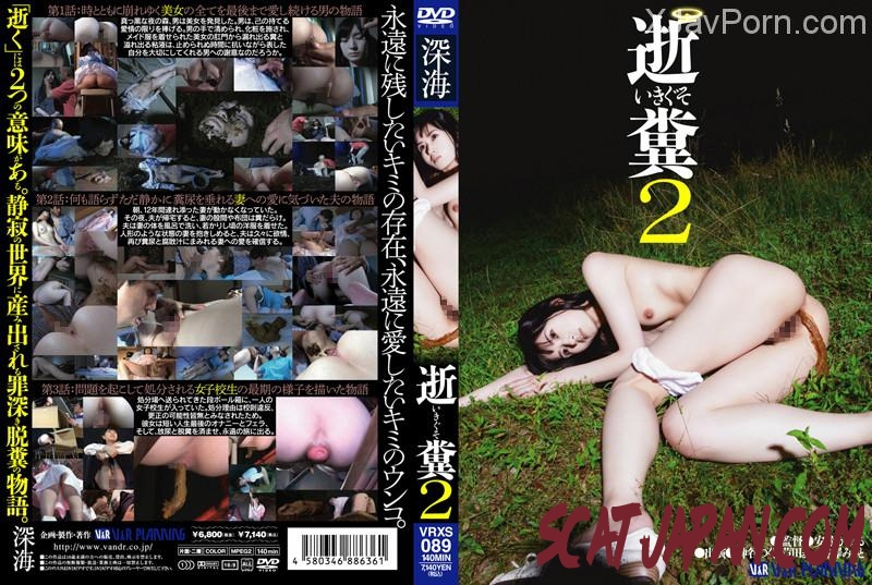 [VRXS-089] 逝糞 2 140分 V&R Ashida Mai Defecation (122.VRXS-089) [2018 | 937 MB]