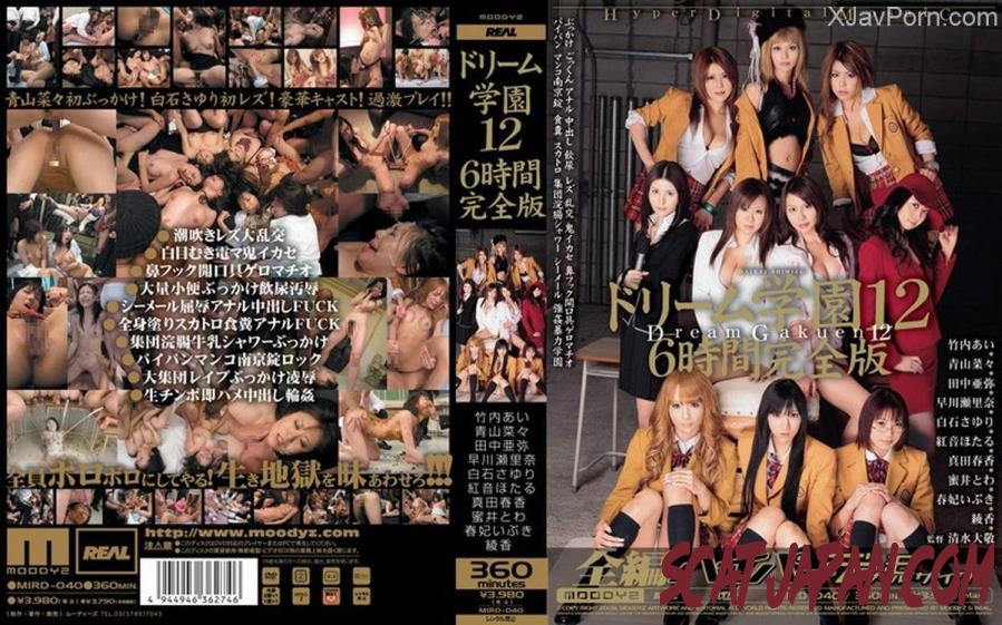 [MIRD-040] ドリーム学園 12 Nana Aoyama その他レズ Lesbian 中出し フェラ・手コキ スカトロ 嘔吐 Haruka Sanada Other Anal 飲尿 蜜井とわ Bloomers 田中亜弥 Torture 制服 Vomiting (056.MIRD-040A) [2018 | 1.87 GB]