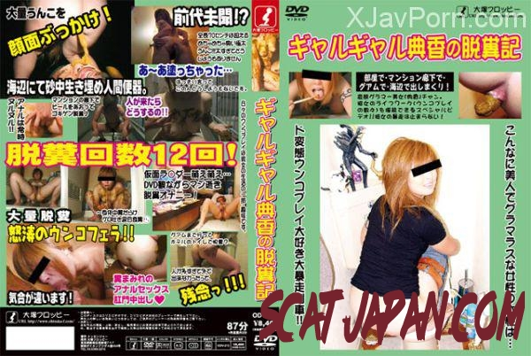 [ODV-213] ギャルギャル典香の脱糞記 スカトロ Defecation Coprophagy (063.ODV-213) [2018 | 1.01 GB]
