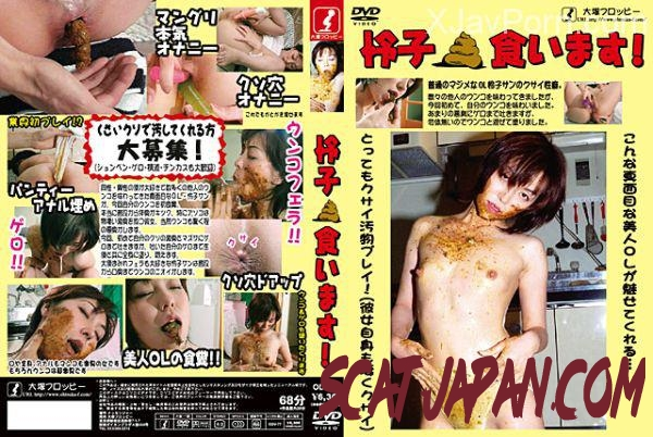 [ODV-077] 怜子食います Coprophagy Amateur Vomiting Other (014.ODV-077) [2018 | 690 MB]