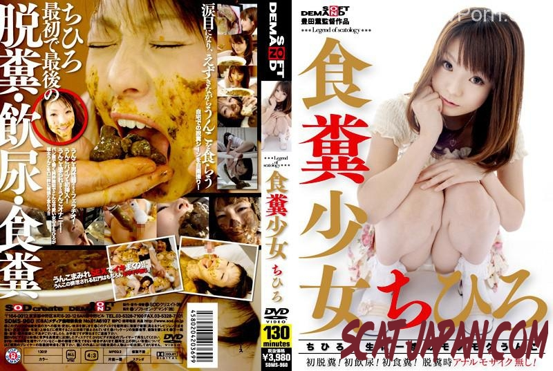 [SDMS-960] 食糞○女 スカトロ Scat Golden Showers SOD (045.SDMS-960) [2018 | 2.65 GB]
