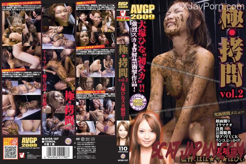 [AVGL-107] 極・拷問 2 大塚ひな Scat AVGR 脱糞 Defecation Planning (116.AVGL-107) [2018 | 1.20 GB]