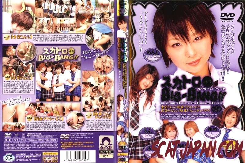 SCMD-04 Shit Restraint Anal 糞の拘束 Defecation Sex (2.1170_SCMD-04) [2018 | 560 MB]