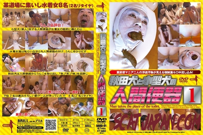 BAKD-01 Man Takes The Place Of The Toilet 男はトイレの場所を取る (2.1198_BAKD-01) [2018 | 1.45 GB]