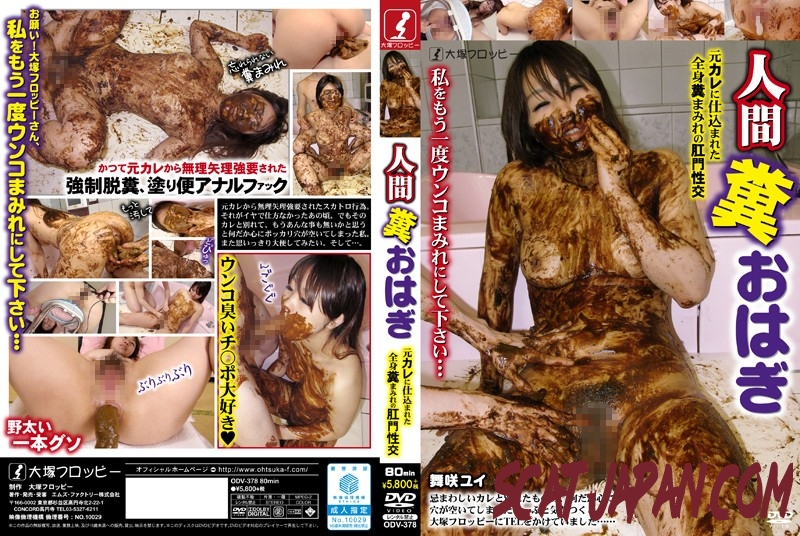 ODV-378 Anal 人間糞おはぎ 元カレに仕込まれた全身糞まみれの肛門性交 Body Covered Feces (3.1207_ODV-378) [2018 | 2.61 GB]