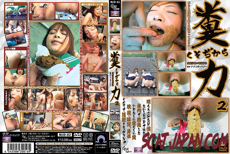 MJD-02 Shit in Mouth スカトロ その他コスチューム Defecation (3.1316_MJD-02) [2019 | 1.30 GB]
