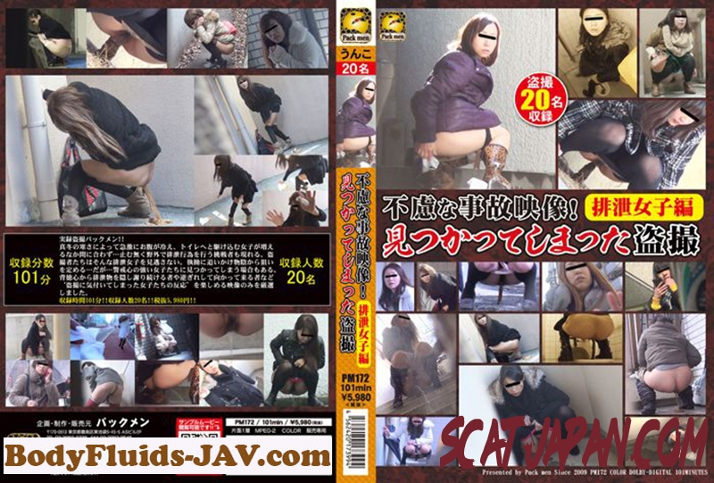 PM172 不慮な事故映像!排泄女子編~Excretion Girls – Caught our Cameras (3.1510_PSD-203) [2019 | 1.50 GB]