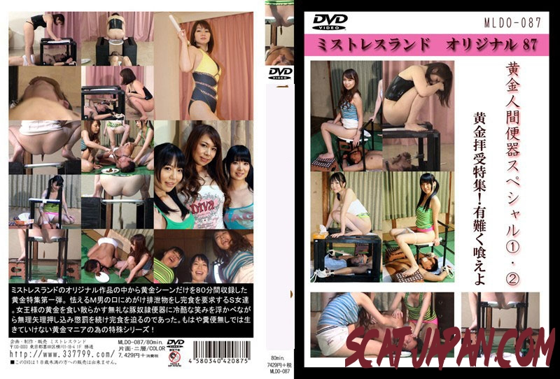 MLDO-087 黄金人間便器スペシャル Man Submissive Slave and Forced to Eat woman's Shit (3.1676_MLDO-087) [2019 | 1.30 GB]