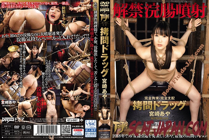 GTJ-067 完全拘束・完全支配 拷問ドラック Torture Big Klizmu - Full Control of Shit Ass (6.1700_GTJ-067) [2019 | 5.09 GB]