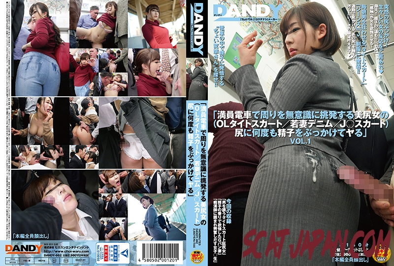 DANDY-662 「満員電車で周りを無意識に挑発する美尻女の Young Wife Covered In Husband's Cum (1.1783_DANDY-662) [2019 | 1.30 GB]