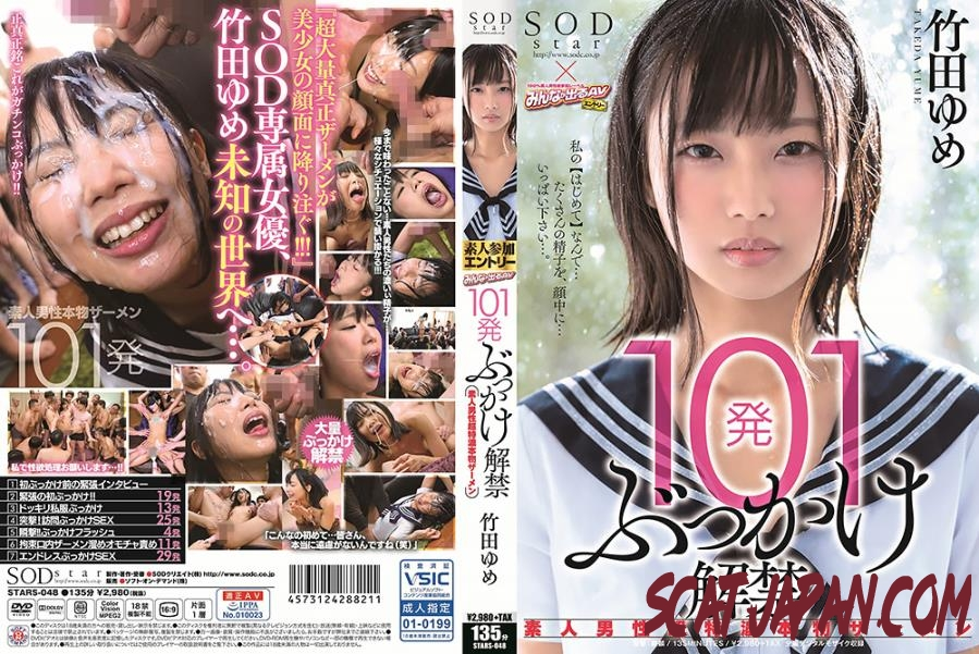 STARS-048 顔にスペルマ美少女 Woman Covered With Men's Cum (1.1913_STARS-048) [2019 | 5.83 GB]