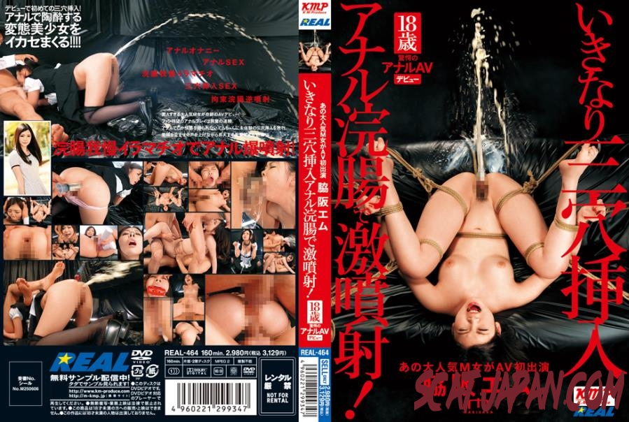 REAL-464 あの大人気M女がAV初出演 いきなり三穴挿入アナル浣腸で激噴射 Enema Injection Suddenly (2.1999_REAL-464) [2019 | 1.41 GB]