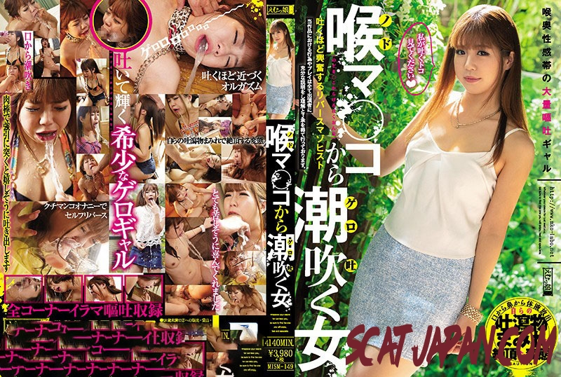 MISM-149 A Woman Who Blows From The Throat 喉から吹く女 Vomit Blowjob (5.2291_MISM-149) [2019 | 5.76 GB]