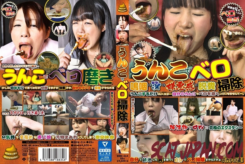 BRM-014 Bell Sweeping With A Poop うんこでベロ掃除 脱糞 食糞 (3.2304_BRM-014) [2019 | 1000 MB]