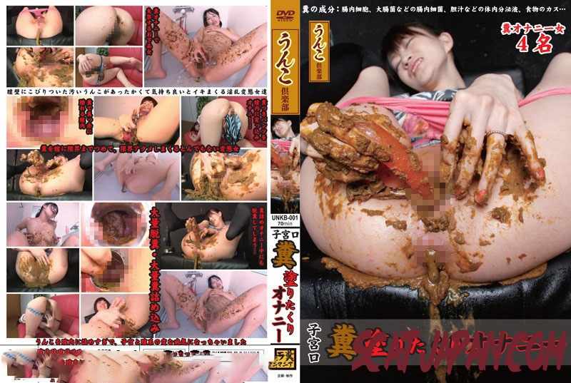 UNKB-001 Masturbation Nuritakuri Uterus Mouth Shit オナニー子宮口たわごと (1.2330_UNKB-001) [2019 | 325 MB]