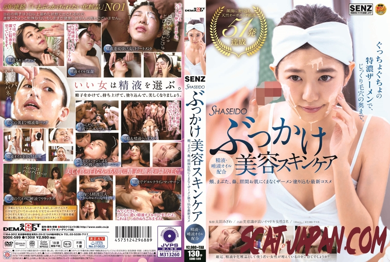 SDDE-599 Bukkake Beauty Skin Care ぶっかけ美容スキンケア (1.2358_SDDE-599) [2019 | 1.24 GB]