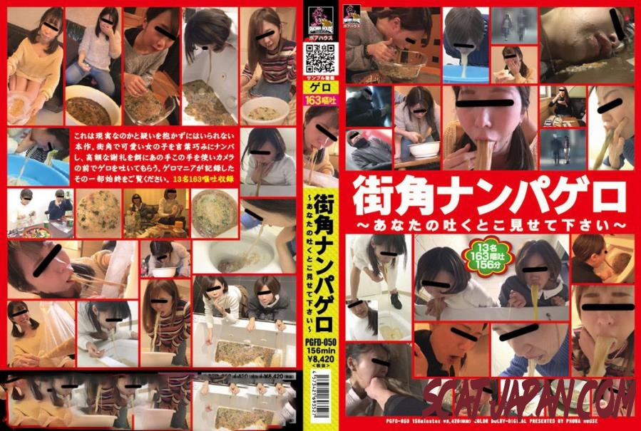 PGFD-050 Street Corner Flirting Girls Vomit 街角いちゃつく女の子嘔吐 (2.2366_PGFD-050) [2019 | 4.04 GB]