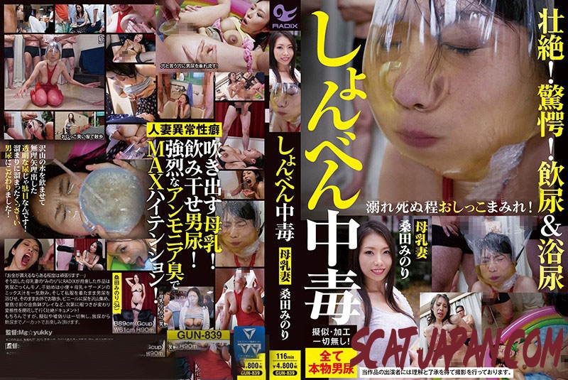 GUN-839 Documentary Drinking Urine & Bath 尿&バス飲みます (3.2462_GUN-839) [2019 | 3.38 GB]