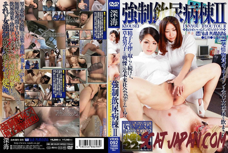 VRXS-092 Forced Piss Drinking Facesitting 強制小便飲酒顔面騎乗 (4.2590_VRXS-092) [2019 | 500 MB]