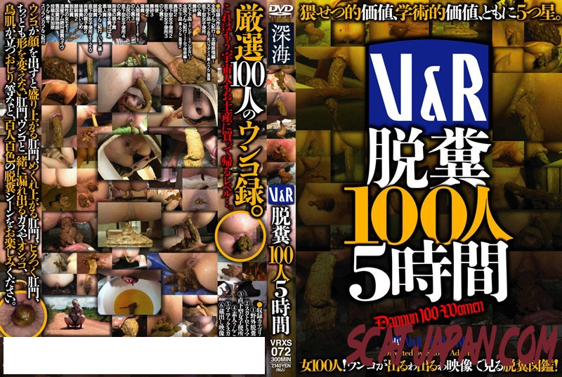 VRXS-072 5 Hours 100 People Defecation 5時間100人の排便 (2.2606_VRXS-072) [2019 | 1.34 GB]