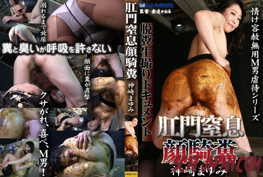 VRNET-057 Smeared Shit on the Ass Face Sitting お尻の顔に汚れたたわごと座って (08.2623_VRNET-057) [2019 | 1.46 GB]