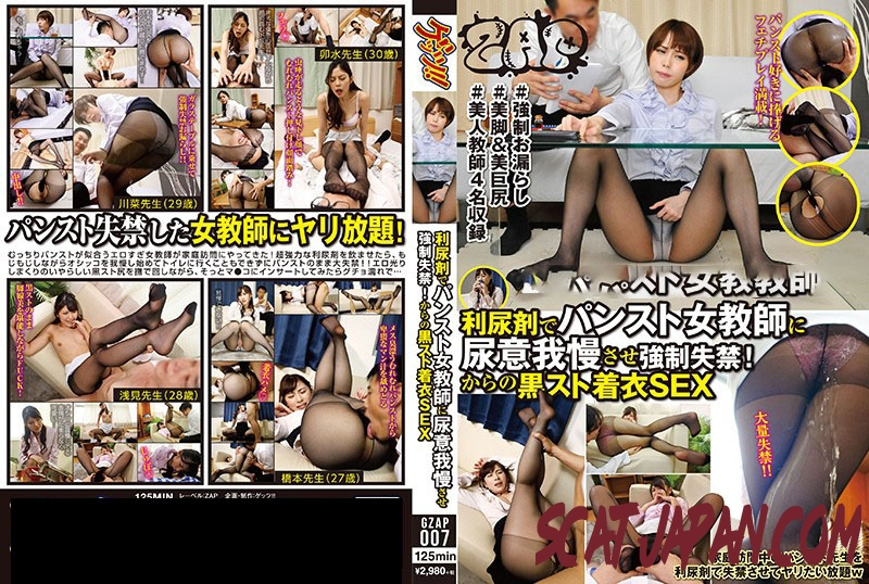 GZAP-007 Forced Urinary Incontinence 強制尿失禁 (1.2650_GZAP-007) [2019 | 5.40 GB]