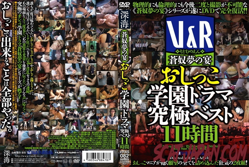 VRXS-082 Best Time Drama Piss Drinking ベスト時間ドラマ小便飲酒 (2.2702_VRXS-082) [2020 | 1.52 GB]