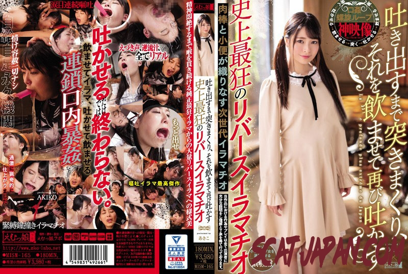 MISM-165 The Craziest Reverse Deep Throat In History 歴史の中でクレイジー逆深い喉 (1.2883_MISM-165) [2020 | 1.66 GB]
