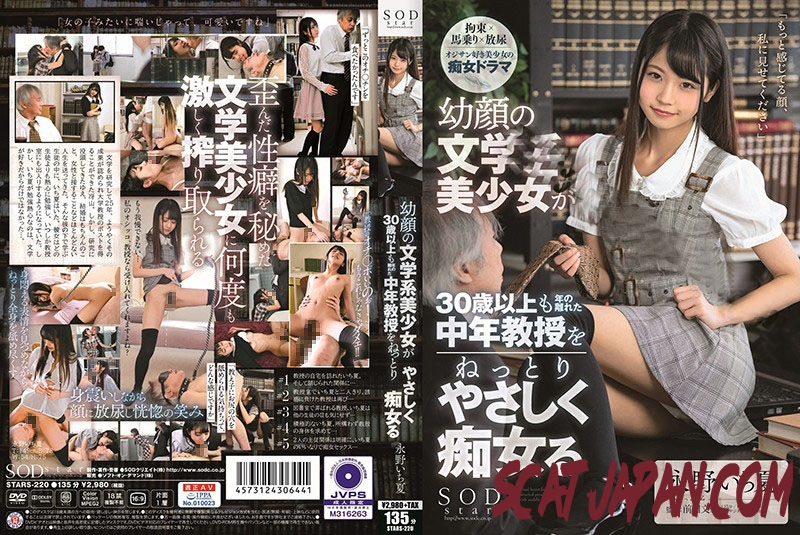 STARS-220 Professor Piss Drinking, Gentle Slut 教授僕が飲み、優しい (1.3010_STARS-220) [2020 | 1.22 GB]