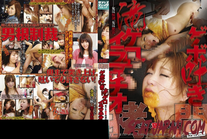 SVDVD-300 Throat Waterfall Vomit torture Gebo 喉の滝吐き嘔吐 問吾 (3.3132_SVDVD-300) [2020 | 1.45 GB]