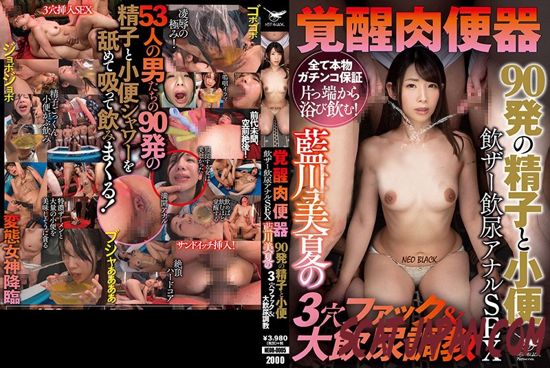 NEOB-0005 Human Toilet 90 Loads Of Spunk And Piss 人間のトイレ90負荷の勇気と小便 (1.3164_NEOB-0005) [2020 | 2.47 GB]