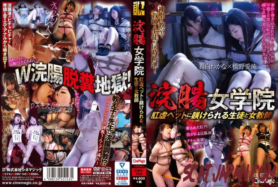 CMV-143 Enema Jogakuin And Female 浣腸女学院と女性 (4.3194_CMV-143) [2020 | 5.81 GB]