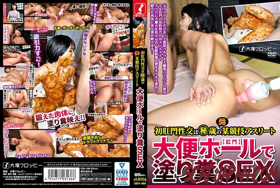 ODV-496 スツールホールでの塗装糞セックス Painting Feces SEX In The Stool Hall (3.3260_ODV-496) [2020 | 3.60 GB]