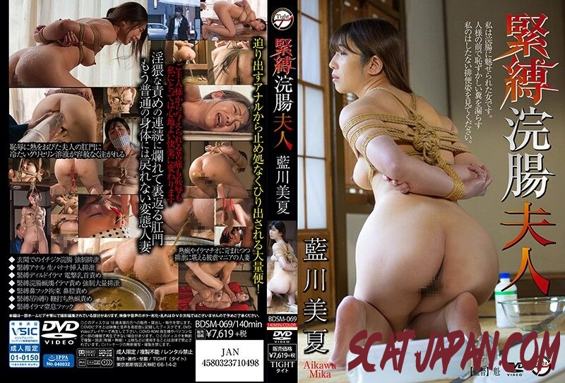 BDSM-069 BDSM Enema, Scat anal Deep Throat 浣腸、スカット肛門深い喉 (2.3269_BDSM-069) [2020 | 1.62 GB]