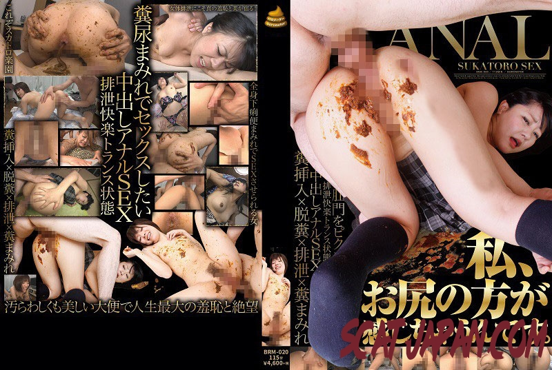 BRM-020 I'm Feeling My Ass ケツを感じてる Smeared Shit on the Ass (8.3376_BRM-020) [2020 | 828 MB]