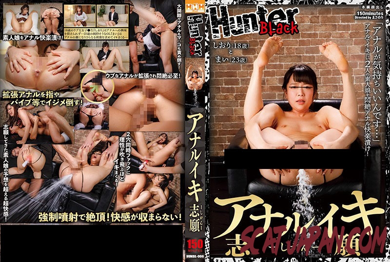 HUNBL-006 Anal Enema アナル浣腸 Foreign Objects (2.3382_HUNBL-006) [2020 | 1.47 GB]